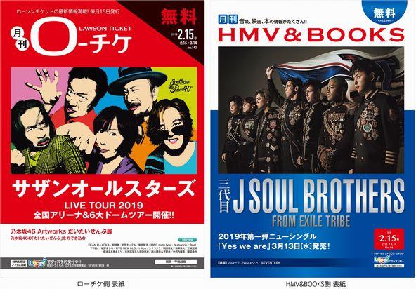 全国ツアー開始のサザンオールスターズ&三代目JSBが表紙に登場!『月刊ローチケ/月刊HMV&BOOKS』2月号