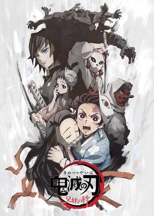 TVアニメ「鬼滅の刃」第5話までで構成される特別上映版「鬼滅の刃 兄妹の絆」が2週間限定劇場上映決定!