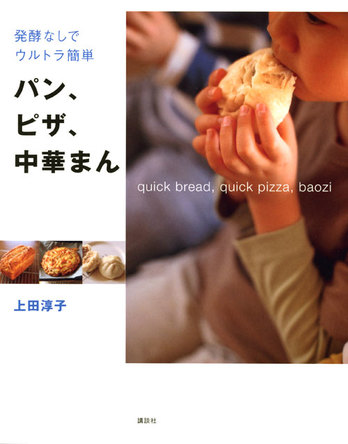 【ウルトラ簡単(2)】発酵なし! 余ったおかずや食材で作る「総菜パン」