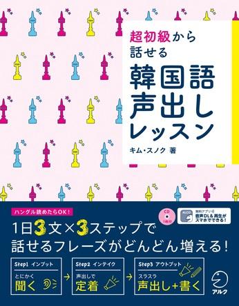 1日3文×3ステップで、話せるフレーズがどんどん増える!『超初級から話せる 韓国語声出しレッスン』発売