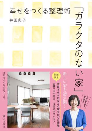 自宅を初公開!スーパー主婦の引越しと整理術のドキュメンタリー『「ガラクタのない家」幸せをつくる整理術』
