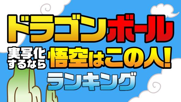 1位 香取慎吾、2位 菅田将暉!「ドラゴンボールを実写化するなら悟空はこの人!ランキング」が決定