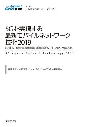 5Gに関連する技術・市場トレンドやプロダクト情報、ビジネスモデルをまとめた一冊が発売!