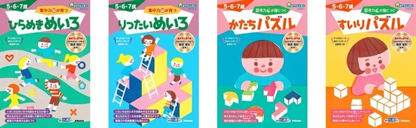 今までのドリルが物足りないお子様へ、挑戦心がグーンと伸びる幼児ドリルが4冊同時発売