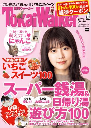 有村架純が表紙に登場『東海ウォーカー』でスーパー銭湯にいちごスイーツ、「会いに行ける猫」を特集!