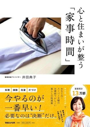 NHK「あさイチ」出演後、大反響!スーパー主婦・井田典子、初の「家事時間術」書籍『心と住まいが整う「家事時間」』発売