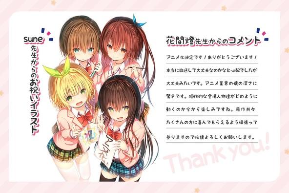 『可愛ければ変態でも好きになってくれますか?』TVアニメ化決定!メインキャストに下野紘、竹達彩奈、日高里菜