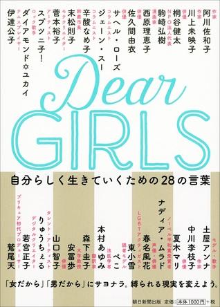 西原理恵子、夏木マリ、ジェーン・スーらがすべての女性たちへ贈る、「自分らしく生きる」ための言葉