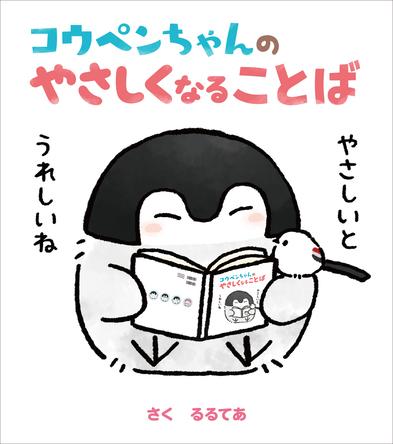 Twitter発祥の人気キャラクター・コウペンちゃんがなんでも肯定!絵本「コウペンちゃんのやさしくなることば」が発売