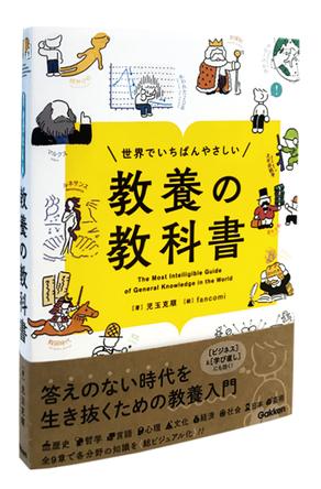 ながめるだけで教養が身につく!9つの分野の教養が楽しく学べる『世界でいちばんやさしい 教養の教科書』が発売