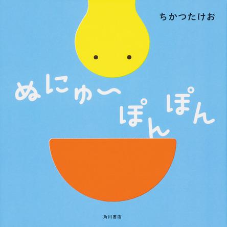 「ぬにゅ〜」「にゅぽっ」とうごく不思議ないきもの!絵本『ぬにゅ〜ぽんぽん』発売!