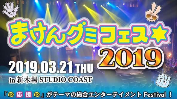 AKB48 16期生、でんぱ組、さくらしめじ、寺嶋由芙、バクステ、ボイメン研究生ら総勢55組が出演『まけんグミフェス☆2019』開催