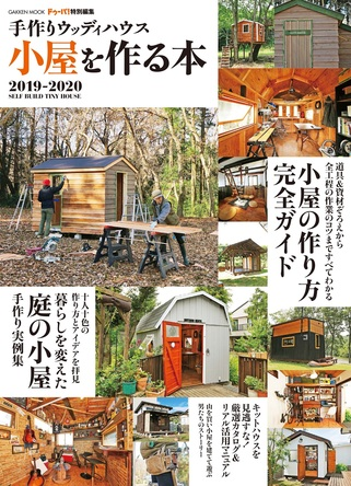 「庭に小屋があったら……(妄想)」そんな願望を実現するための最新ガイド『小屋を作る本』発売