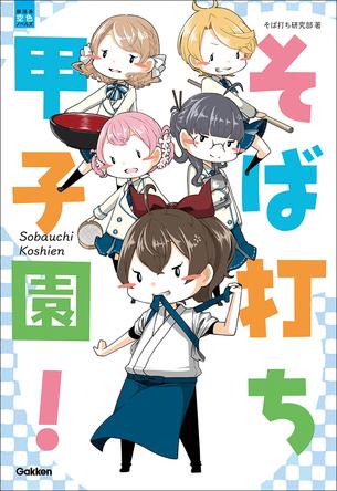 部活系空色ノベルズ「そば打ち甲子園!」が発売、トラウマをかかえまくったメンバーがまさかの高校日本一に挑戦!