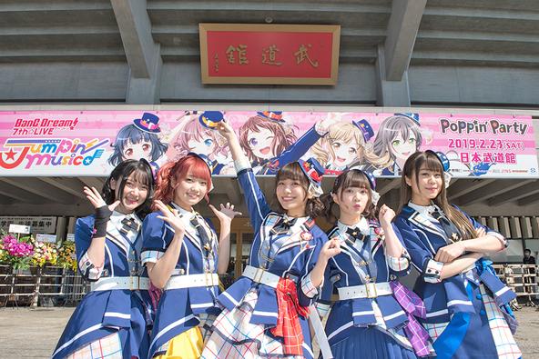 日本武道館にて「BanG Dream! 7th☆LIVE」Poppin'Party 「Jumpin' Music♪」開催!サイサイとのドーム対バンも決定