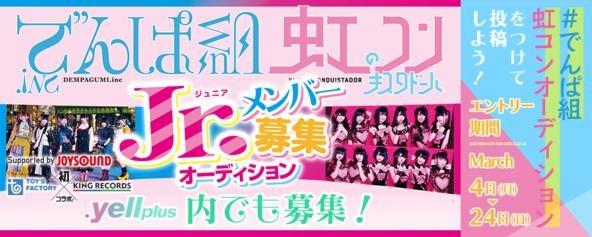 でんぱ組&虹コンのJr.メンバー募集オーディション、『.yell plus』でも応募受付開始!