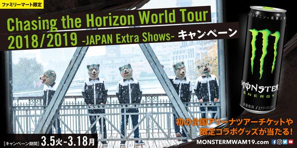 マンウィズ初の全国アリーナツアー「Chasing the Horizon World Tour 2018/2019」チケットプレゼントキャンペーン開催