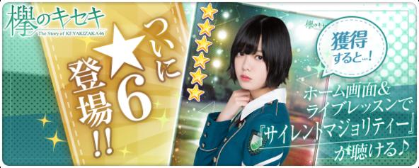 欅坂46公式ゲームアプリ『欅のキセキ』にゲーム内で「サイマジョ」が聴ける楽曲付き★6カードが登場!