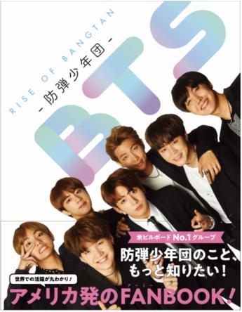 アメリカ発のBTSファンブック『BTS 防弾少年団 RISE OF BANGTAN』が発売直後に増刷決定!
