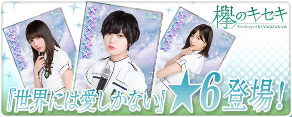 欅坂46公式ゲームアプリ『欅のキセキ』内で2ndシングル「世界には愛しかない」が聴ける楽曲付き★6カードが登場!