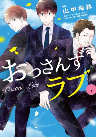 ドラマ「おっさんずラブ」の脚本に準拠、公式監修完全コミカライズ第1巻が発売!