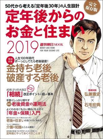 表紙は島耕作!『定年後からのお金と住まい2019』発売 (1)
