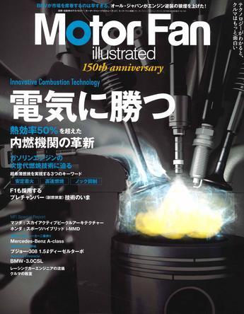特集は「電気に勝つ 熱効率50%を超えた内燃機関の革新」!「MOTOR FAN illustrated Vol.150 」発売