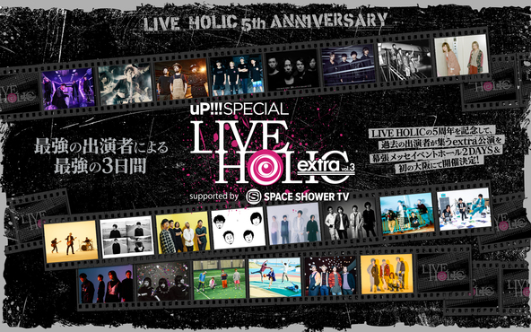 ライブイベント『-LIVE HOLIC 5thANNIVERSARY-uP!!!SPECIAL HOLIC extra vol.3』をウェブ最速配信!