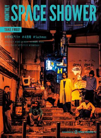 3rdフルアルバムをリリースするSuchmosが表紙・巻頭に登場、新作やレギュラー番組について語る!「月刊スペシャ」4月号
