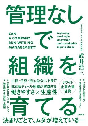 離職率が低い会社は、本当に「良い会社」?『管理なしで組織を育てる』刊行