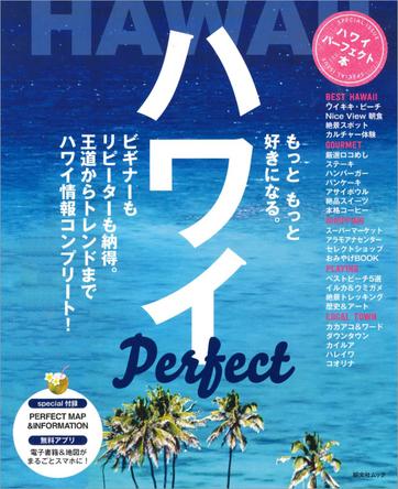 ハワイが、もっと もっと好きになる!ビギナーもリピーターも納得の王道からトレンドまでコンプリート『ハワイパーフェクト本』発売