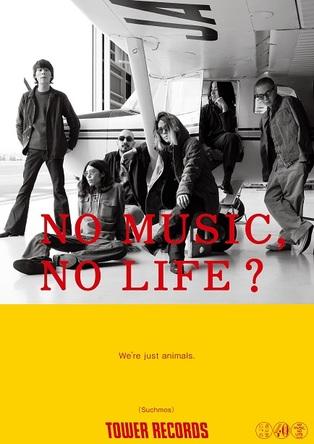 Suchmos、タワレコ「NO MUSIC, NO LIFE.」ポスター意見広告シリーズに登場!