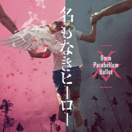 9mm Parabellum Bullet、曲が持つテーマを表現した10thシングル「名もなきヒーロー」MVが公開