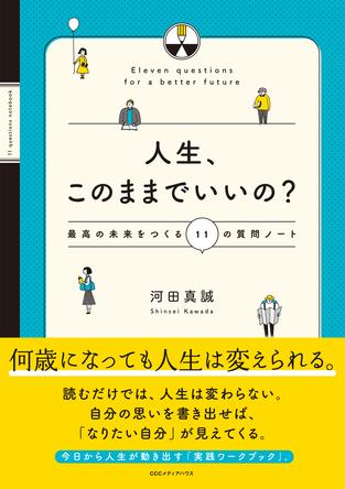 何歳になっても人生は変えられる!『人生、このままでいいの? 最高の未来をつくる11の質問ノート』発売