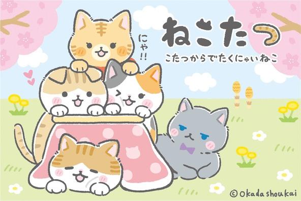 日本初!? 楽しみながらネコ助けにつながる、保護猫出身の子猫が主人公のゆるかわ系まんが「ねこたつ」が誕生