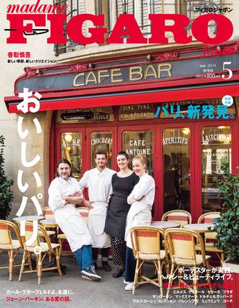 「フィガロジャポン」5月号でパリのグルメを大特集!必見の別冊付録「パリ、新発見。」も