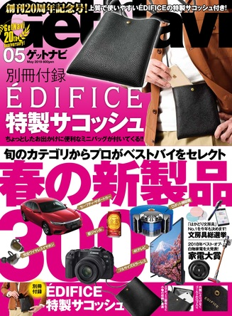 創刊20周年記念号はエディフィス特製サコッシュが付録!一冊丸ごと春の新製品ベストバイ「GetNavi」5月号が発売