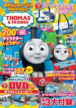 トーマスのビッグサイズトート&DVDつき!大人気の「きかんしゃトーマス」付録つきムック第9弾が発売