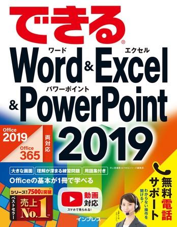 仕事に必須の最新Officeアプリの使い方が1冊で分かる!「できるWord&Excel&PowerPoint 2019」を発売