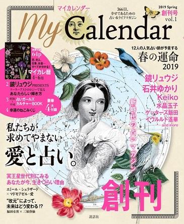 366日、幸せであるための占い&ライフマガジン!季刊『My Calendar』(マイ カレンダー)2019年Spring号より創刊