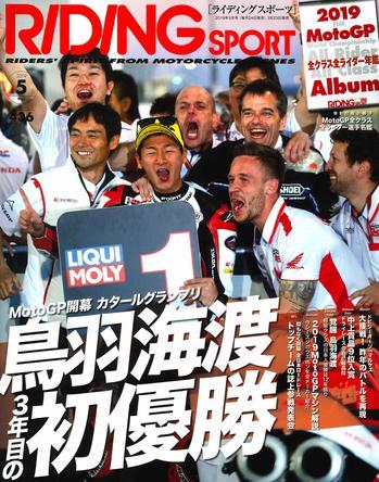 MotoGP開幕 カタールグランプリ 鳥羽海渡 3年目の初優勝!「ライディングスポーツ Vol.436 5月号」発売