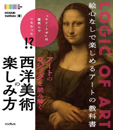 絵心も知識も不要で、西洋美術が楽しくわかる新刊『アートのロジックを読み解く 西洋美術の楽しみ方』発売