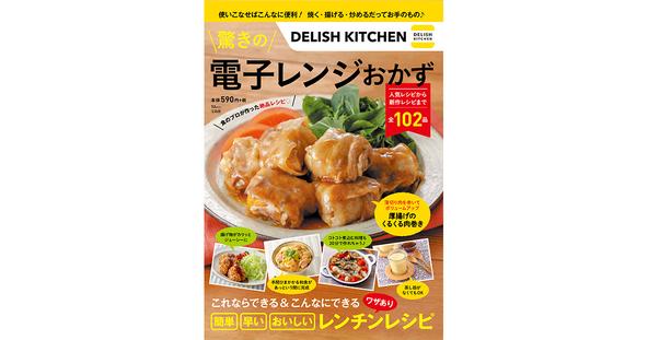 大好評の公式レシピブックに新刊が登場!人気&新作レシピを集めた「DELISH KITCHEN 驚きの電子レンジおかず」(宝島社)発売!