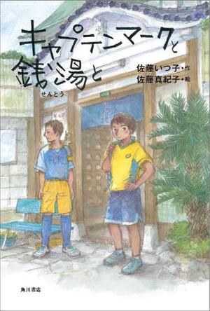 「なんで、俺じゃなくてあいつなんだ」思春期の葛藤と心の成長を描く青春小説『キャプテンマークと銭湯と』発売!