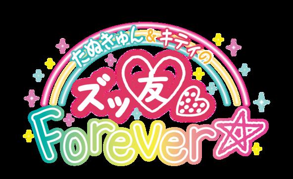元でんぱ組.incの夢眠ねむがプロデュース!「たぬきゅん&キティのズッ友 Forever☆in サンリオピューロランド 2019」開催決定!