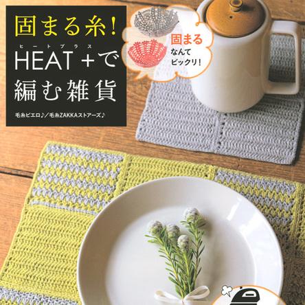 編んで、固めて、立体編み物!?  固まる糸【HEAT+】で新感覚雑貨作り
