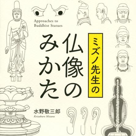 仏像研究の第一人者ミズノ先生の「世界一確かな仏像講義」
