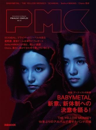 BABYMETAL、3年ぶりの雑誌表紙&インタビュー「自分が置かれている状況を見つめ直した1年だった(SU-METAL)」