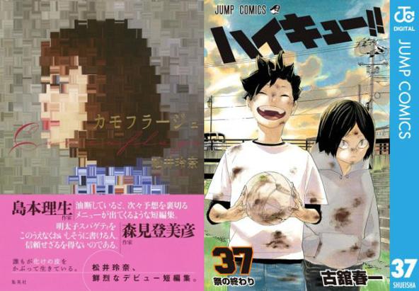 元SKE48・松井玲奈の自身初となる短編小説集が登場!『ハイキュー!! 37』が電子書籍第1位に【「honto」週間ストア別ランキング】