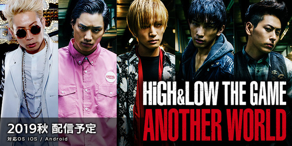 「HiGH&LOW」シリーズ、待望の公式ゲームアプリ化!『HiGH&LOW THE GAME ANOTHER WORLD』制作決定!~2019年秋配信予定~ (1)  (C)HI-AX (C)enish,Inc.